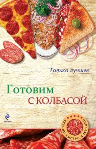 Готовим с колбасой