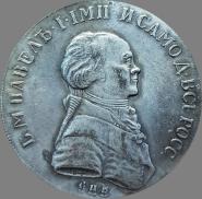 1790 ГОД - ПАВЕЛ 1 . ПОСЕРЕБРЕНИЕ, ОТЛИЧНАЯ КОПИЯ