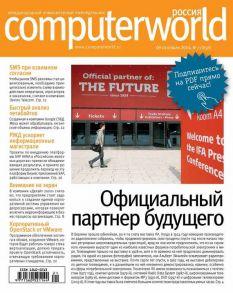 Журнал Computerworld Россия №21/2014