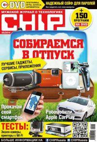 CHIP. Журнал информационных технологий. №05/2014