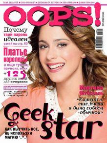 Журнал Oops! №05/2014