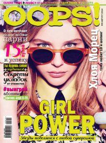 Журнал Oops! №08/2014