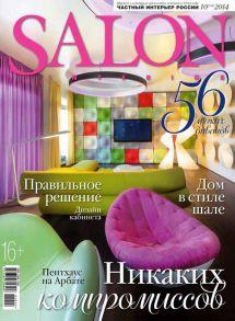 SALON-interior №10/2014