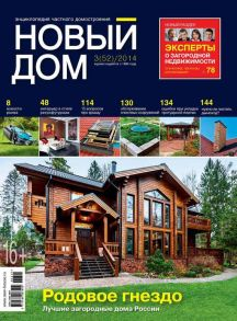 Журнал «Новый дом» №03/2014