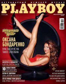 Playboy №10/2014