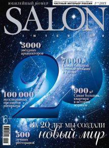 SALON-interior №01/2015