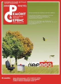 Ремонт и Сервис электронной техники №04/2008