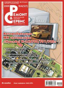 Ремонт и Сервис электронной техники №04/2009