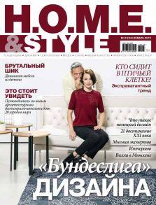 H.O.M.E.& Style №01/2015