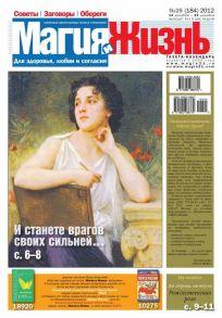 Магия и жизнь. Газета сибирской целительницы Натальи Степановой №25/2012