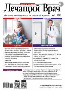 Журнал «Лечащий Врач» №01/2015