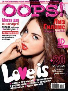 Журнал Oops! №02/2015