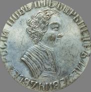 МАНЕТА 1705 ГОД - ПЕТР 1. ЦАРЬ ВСЕЯ РУСИ. ПОСЕРЕБРЕНИЕ, ОТЛИЧНАЯ КОПИЯ