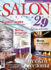 SALON-interior №03/2015