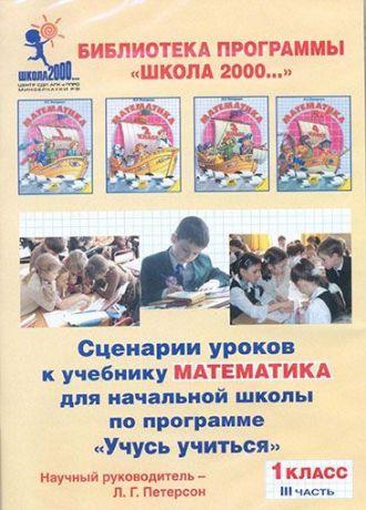 """Петерсон Л.Г. Сценарии уроков к учебнику """"Математика"""". 1 класс. В 3-х частях. Часть 3 (на CD)"""