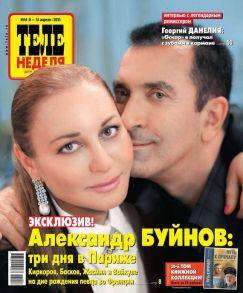 ТЕЛЕНЕДЕЛЯ для всей семьи. Москва 14