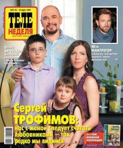 ТЕЛЕНЕДЕЛЯ для всей семьи. Москва 12