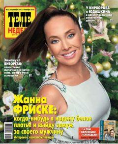 ТЕЛЕНЕДЕЛЯ для всей семьи. Москва 52-12-2012