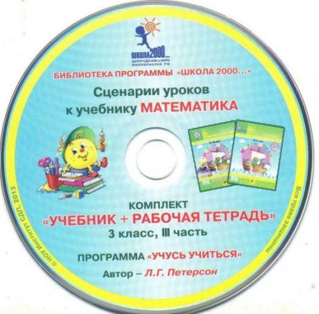 """Петерсон Л.Г. Сценарии уроков к учебнику """"Математика"""" (переплет). 3 класс. В 3-х частях. Часть 3 (на CD)"""