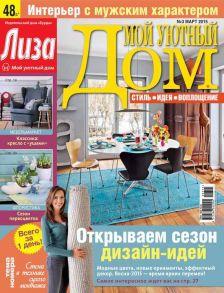 Журнал «Лиза. Мой уютный дом» №03/2015