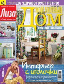 Журнал «Лиза. Мой уютный дом» №05/2015
