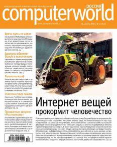 Журнал Computerworld Россия №10/2015