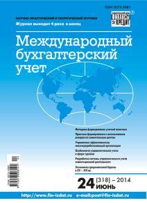 Международный бухгалтерский учет № 24 (318) 2014