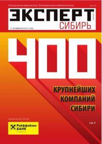 Эксперт Сибирь 47-2014