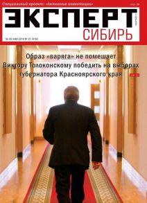 Эксперт Сибирь 21-2014