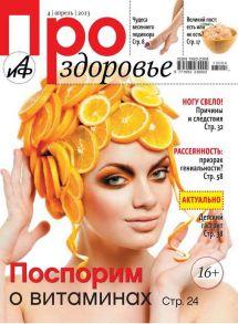 АиФ. Про здоровье 04-2013