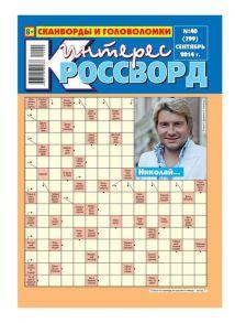 Интерес-Кроссворд 40-2014