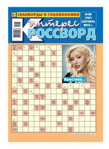 Интерес-Кроссворд 38-2014