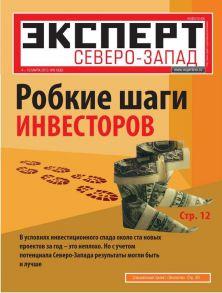 Эксперт Северо-Запад 9-2013