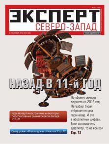 Эксперт Северо-Запад 40-2012