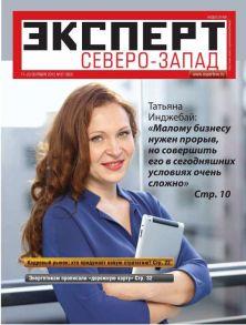 Эксперт Северо-Запад 37-2012