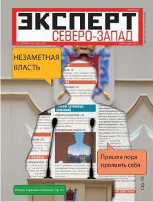 Эксперт Северо-Запад 35-2012