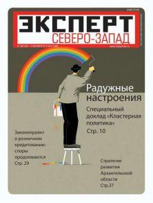 Эксперт Северо-Запад 34-2012