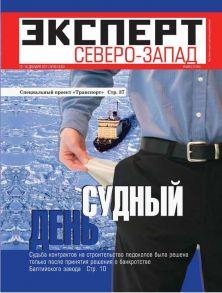 Эксперт Северо-Запад 49-2011