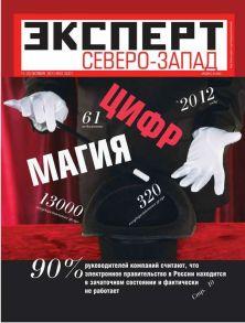 Эксперт Северо-Запад 41-2011
