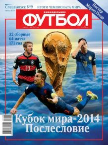 Футбол Спецвыпуск 09