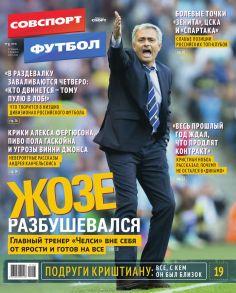 Советский Спорт. Футбол 03