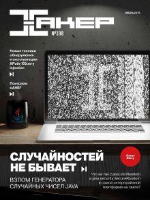 Журнал «Хакер» №07/2015