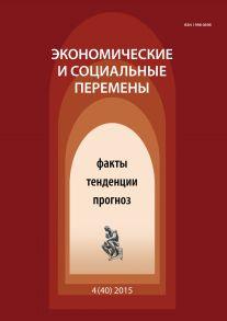 Экономические и социальные перемены № 4 (40) 2015