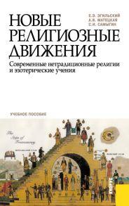 Новые религиозные движения. Современные нетрадиционные религии и эзотерические учения