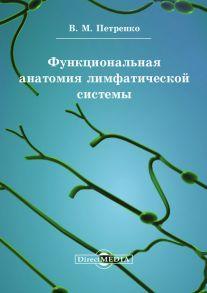 Функциональная анатомия лимфатической cистемы