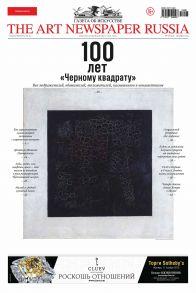 The Art Newspaper Russia №08 / октябрь 2015
