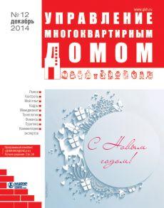 Управление многоквартирным домом № 12 2014
