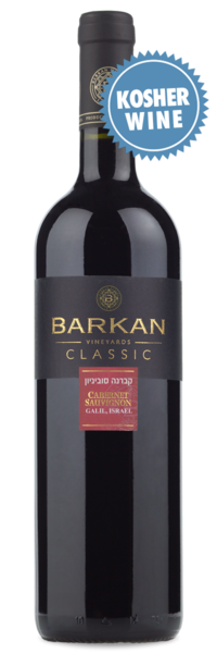 Barkan Vineyards Cabernet Sauvignon