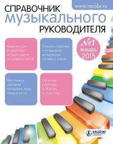 Справочник музыкального руководителя № 1 2015