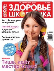 Здоровье школьника № 7 2014